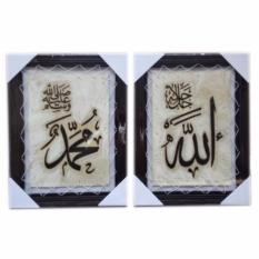 Kerajinan Jogja Kaligrafi Allah Muhammad Kulit Kambing 33x44 cm - Putih Kecoklatan