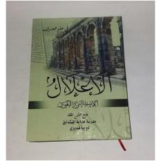 KITAB I'LAL TAQRIROT KEDIRI +GRATIS 1 BUKU BLOKNOTE, Buku agama islam, pelajaran sekolah /madrasah pondok pesantren dan pengajian umum, kitab nahwu sorof bahasa arab ilal