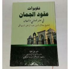 KITAB UQUDUL JUMAN TAQRIROT HM KEDIRI +GRATIS 1 BUKU BLOKNOTE, Buku agama islam, pelajaran sekolah /madrasah pondok pesantren dan pengajian umum, Kitab bahasa balagoh balaghoh sastra bahasa arab 'uqudul juman
