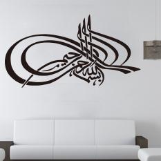 Beli Leegoal Gaya Muslim Seni Dinding Dekorasi Rumah Islami Yang Dapat Dilepas Stiker 57 5 Cm X 32 Cm Kredit