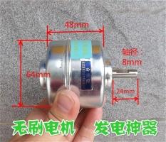 Low voltage internal rotor brushless DC motor brushless DC generator high current generator - intl