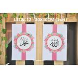 Jual Poster Islamic Shabbychic Walldecor Lafadz Allah Muhammad L11 L12 Jawa Timur