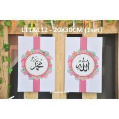 Harga Poster Islamic Shabbychic Walldecor Lafadz Allah Muhammad L11 L12 Paling Murah