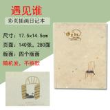 Toko Retro Korea Selatan Model Halaman Warna Yang Dilukis Dengan Tangan Sub Notebook Buku Harian Ini Termurah Tiongkok