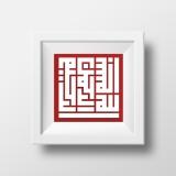 Spesifikasi Seni Lukis Pilox Kaligrafi Kufi Merah Atau Kuning Bismillahir Rahmanir Rahim Yang Bagus Dan Murah