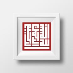 Jual Seni Lukis Pilox Kaligrafi Kufi Merah Atau Kuning Bismillahir Rahmanir Rahim Ori