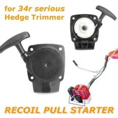 Universal Recoil Tarik Starter ASSY 85mm For Sikat Pemotong Strimmer Mesin Pemotong Rumput-Intl