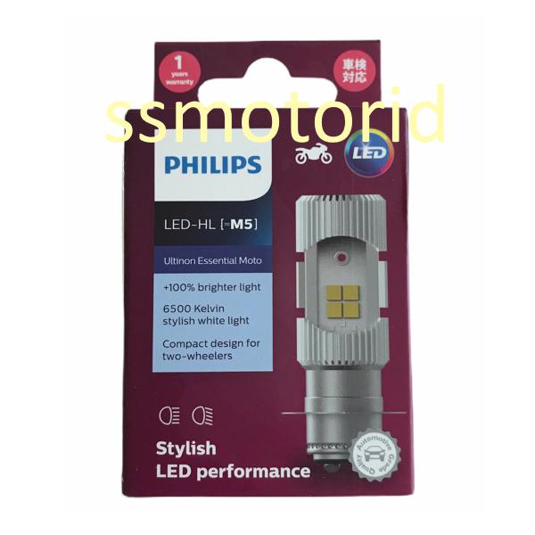 Lampu Bohlam Depan LED PHILIPS M5 ORIGINAL 100% Vario Techno 125 / Mio Z / Mio M3 / Fino FI F1 / Beat FI ESP / Beat Street