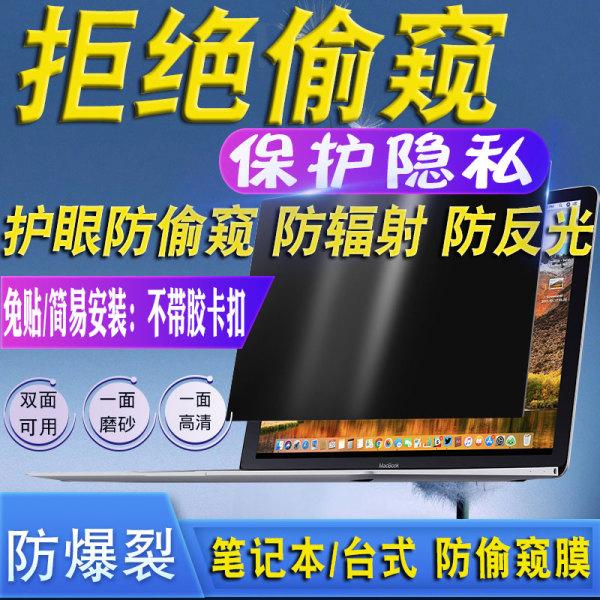 Computer Privacy Film Laptop Screen Blueray Eye Protection Radiation Film 14 Inch Apple MacBook Pro Huawei Air XIAOMI Honor Lenovo 15.6 Display Desktop 19/27 Video Sheet