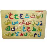 Mainan Edukasi Anak Puzzle Huruf Hijayyah Stiker Jawa Timur Diskon 50