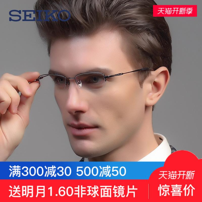 Seiko Seiko Kotak Setengah Titanium Murni Sangat Ringan Bingkai Kacamata bisnis Model pria rabun dekat kacamata bingkai kacamata optik H01061