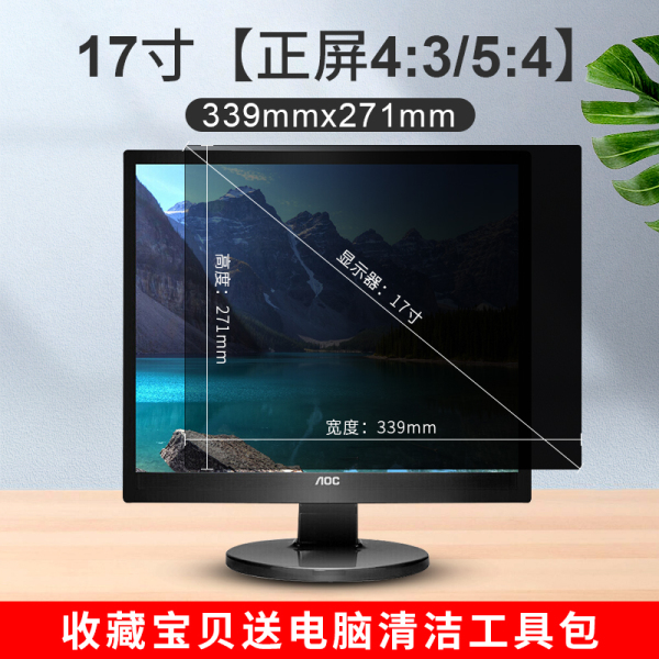 Computer Privacy Film Desktop 24-Inch Monitor Screen Anti-Peeping Film 21.5 Anti-Peek 23.8 Privacy Film Anti-Monitoring 27 Peep-Proof Display 19 Protection 20 Anti-Reflective 22 Privacy Film 17