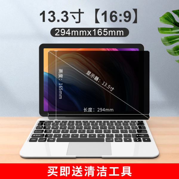Laptop Computer Privacy Film Desktop 20 Screen Anti-peeping Film 13.3 Inch Customizable 14 Display 24 Paste fang kui ping Privacy Cell-phone Sticker 15.6 Apple Dell Huawei 21.5 lenovo XIAOMI