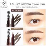 Perbandingan Harga 88 Eity Eight Waterproof Eyebrow Pencil Pensil Alis Tahan Air Ver 88 100 Original Best Seller 88 Di North Sumatra
