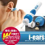 Review Pada I Ears Pembersih Telingga Sedot Dan Getar