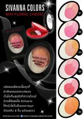 SIVANNA COLORS THAILAND ORIGINAL MAT FLORAL CHEEKS BLUSH ON