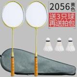 Spek Raket Bulutangkis Dua Shot Asli Racket 2 Paket Dewasa Pemula Latihan Kebugaran Amatir Primer Ymqp Tiongkok