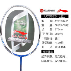 Jual Lining Uc3600 Karbon Single Shot Raket Badminton Lining Branded