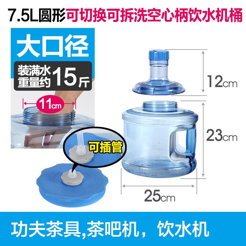 Purified Water Bucket Wide Mouth Mineral Water Kung Fu Tea Set Electric Sheung Shui Pumping Water Device Bucket Plastic Home Water Dispenser Bucket