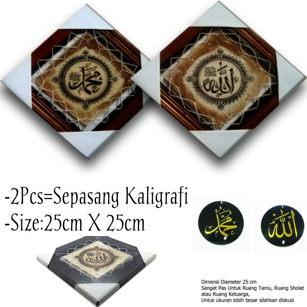 Kaligrafi Syahadat Ukuran 25 X 25 Kulit Kambing Asli By Ashifa Shop.