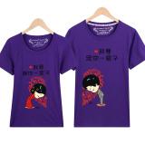 Spesifikasi Beberapa Manis Katun Yard Besar Pria Dan Wanita Baju Couple T Shirt Ungu Seumur Hidup Baju Wanita Baju Atasan Kemeja Wanita Yang Bagus