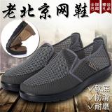 Jual Beli Beijing Tua Lembut Bawah Non Slip Jala Sepatu Kerja Sepatu 1489 Jala Sepatu Abu Abu Tiongkok