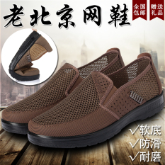 Jual Beijing Tua Lembut Bawah Non Slip Jala Sepatu Kerja Sepatu 1489 Jala Sepatu Warna Kopi Lengkap