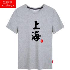 Gaya Cina Katun Lengan Pendek Pria atau Wanita Kaus (Shanghai Heather Gray)