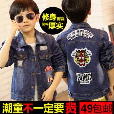 Korea Modis Gaya Baru Children Jeket Denim Jeket Jeans (Lapisan Ganda Gary Versi Kain)