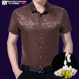 Beli Looesn Sutra Bisnis Ayah Pria Kemeja Baju Kemeja Warna Kopi 1850 Seken