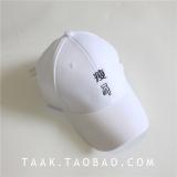 Beli Masuknya Orang Di Jalanan Kata Kepribadian Bordir Topi Baseball Putih Murah Di Tiongkok