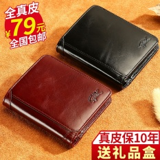 Saint treasure wolf male purse leather short style of Shu style male type money clip a layer leather card to wrap to drive the certificate man's wallet