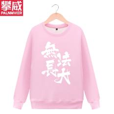 Zhao Lei Model Sama tidak dapat tumbuh tur konser musik sekeliling Peringatan Kaos Sweater Pria dan wanita 赵小雷 lagu daerah Jaket pakaian