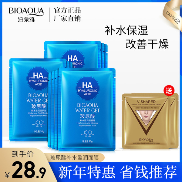 Buy Bioaqua Hyaluronic Acid Mask Deep Hydrating Moisturizing Shrink Pores Brightening Skin Color Lock Water Authentic Student Female Male Singapore