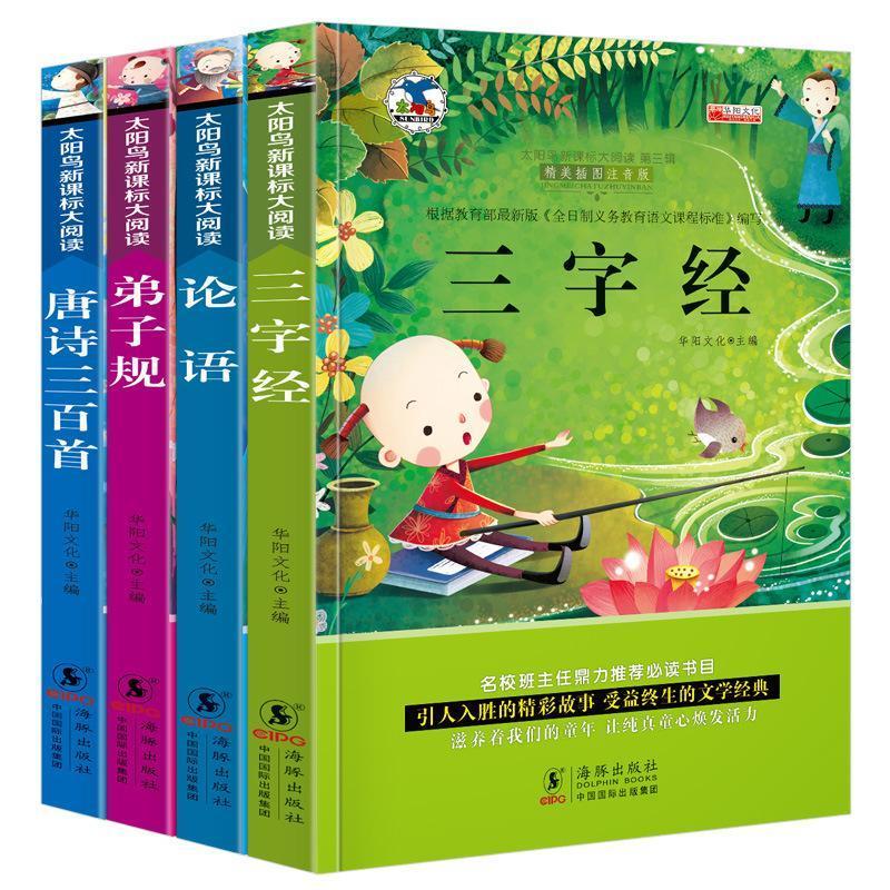 Sastra Anak-Anak Warna Gambar Versi Fonetik Dari Semua 4 Volume Tiga Kata Klasik / Analects Analects / 300 Puisi Tang / Aturan Anak Membaca Di Luar Kelas By Aslan.