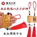 Toko Akasagarbha Santo Pelindung Dari Delapan Natal Buddha Zodiac Buddha Mahoni Murah Tiongkok