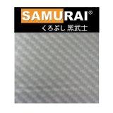 Beli Hopz Samurai Paint Wf P035 Film Water Printing Silver Carbon Fiber Online Terpercaya