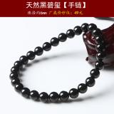Harga Qinbaoshuijing Hyun Black Hitam Turmalin Gelang Wanita Untuk Model Laki Laki Produk Setengah Jadi Original