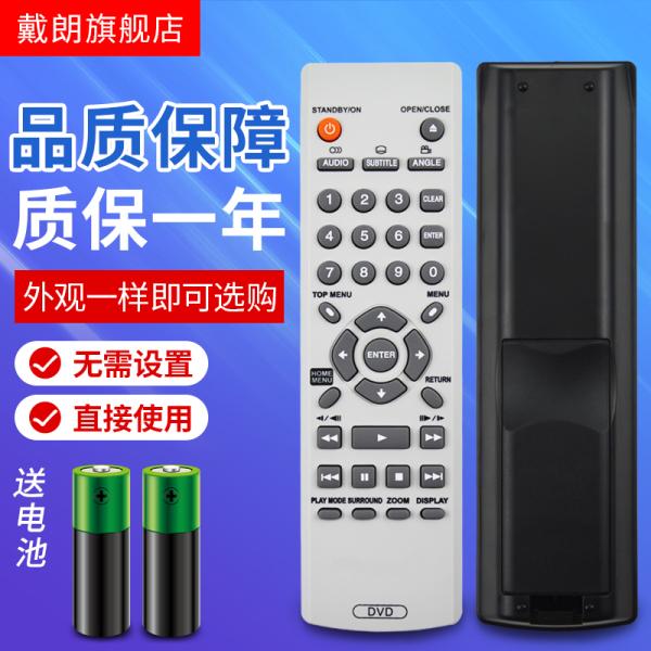 For Pioneer DVD Remote Control DV-1810、DV-2042K、DV-2100、 DV-2310