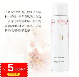 I-young Qian Zhuang Sakura Hydra Isolasi Pelindung Pengabutan 100 Ml Menyegarkan Makeup Concealer Penampilan Tanpa Baju Luar Menjaga Kelembaban thumbnail