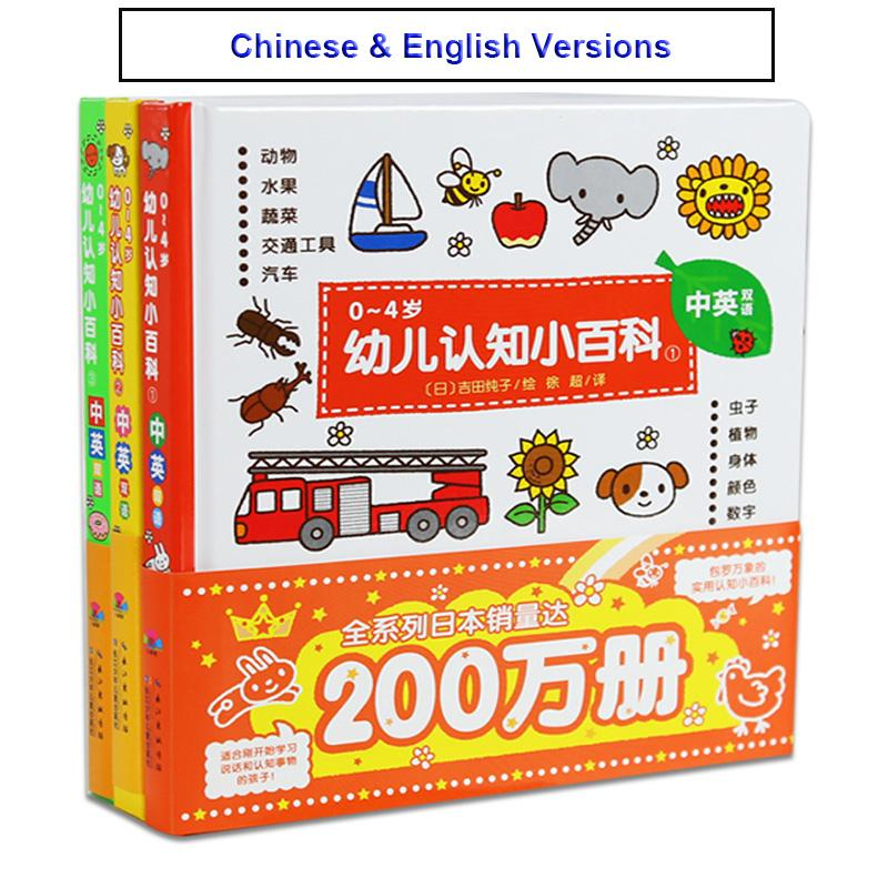 0-4 Year Childhood Cognitive Encyclopedia In Chinese And English Hardcover Childrens Enlightenment English Science Encyclopedia Picture Book Chinese Book By Intimes.