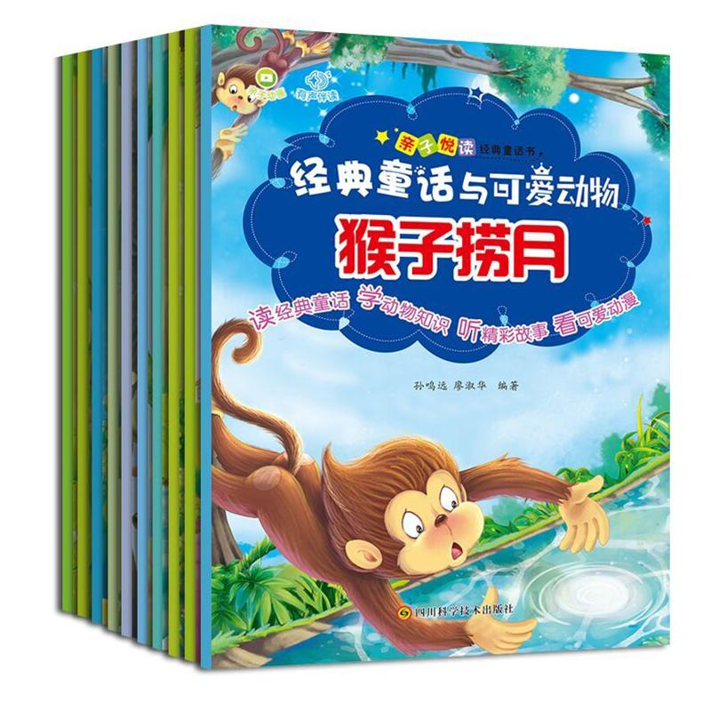 Reading Version 10 Books Set Classic Fairy Tale And Cute Animals Chinese Story Books Children Story Books经典童话与可爱动物 By Intimes.