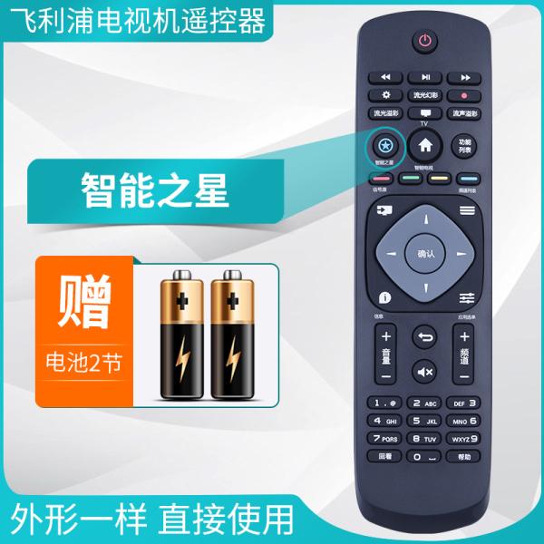 Origional Product OMT Application Philips TV Remote Control Universal Full Model 24 32 42 50 55 PFL3045/T3 HFL3336/T 43PU 42/37PFL7 32PF7422/93