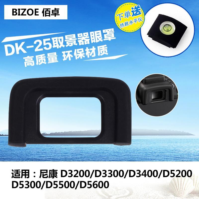 Bizoe Dk-25 Eye Patch Suitable For Nikon D3200 D3300 D3400 D5100 D5200 D5300 D5500 D5600 Single-Lens Reflex Camera Eyepiece Viewfinder Protective Frame Accessories By Taobao Collection.