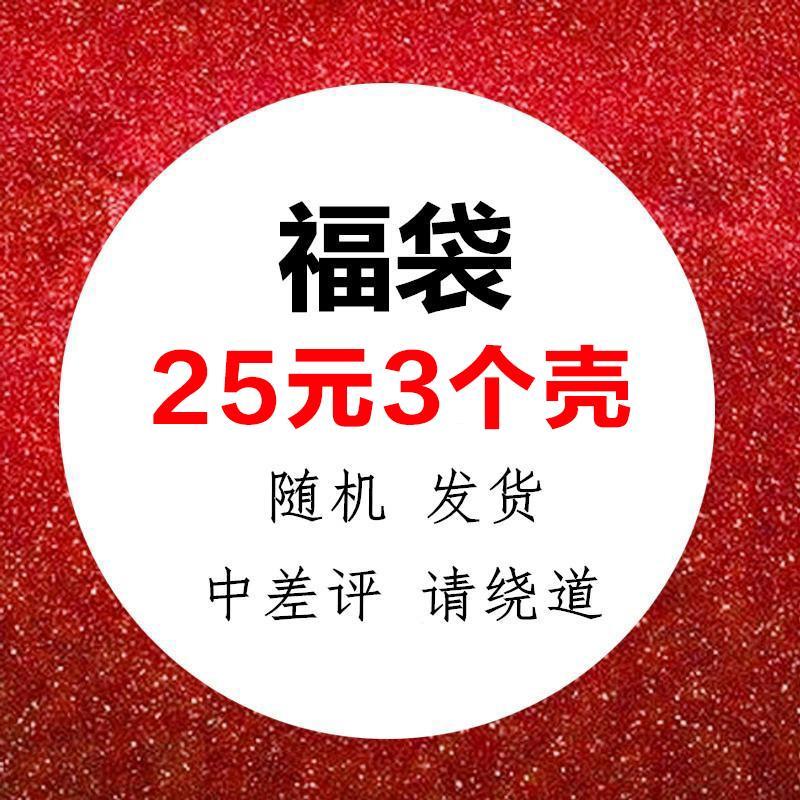 Gadis SENFURE Kantongan random Casing HP misterius Kantong hoki 25 yuan tiga dari oh makna asli