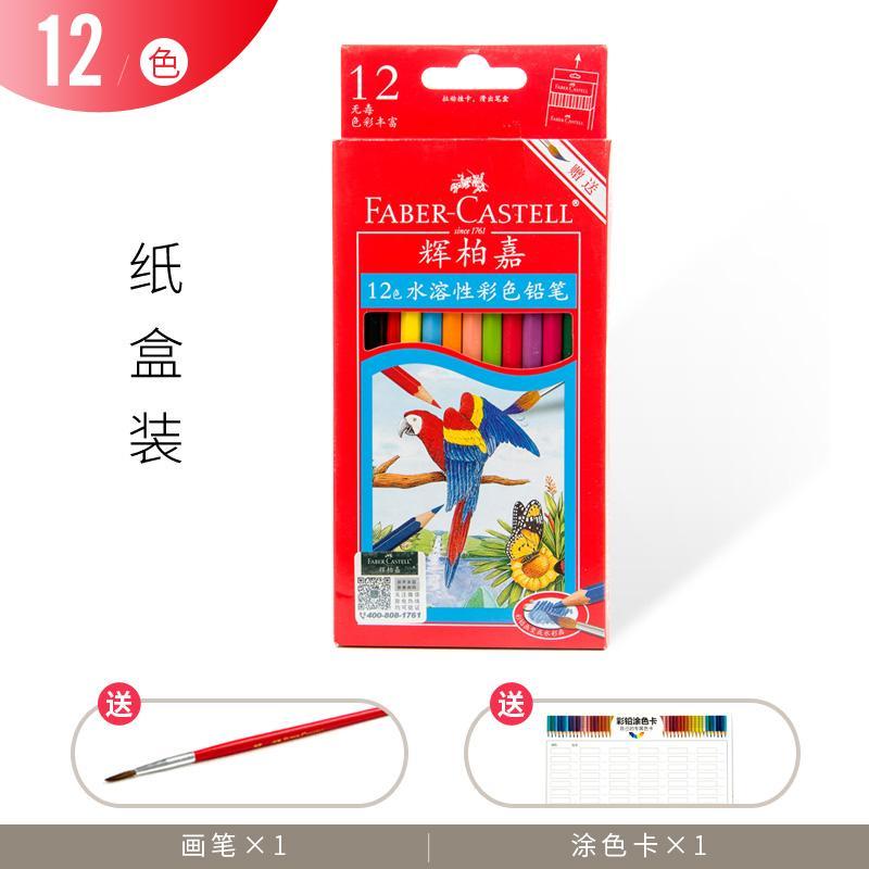 Produk Asli Jerman Faber-Castell 36 warna 48 warna warna 60 warna Tipe Larut Dalam Air Lukisan pensil berwarna Merah Kotak Besi Larut air Lukisan pensil berwarna Mewarnai