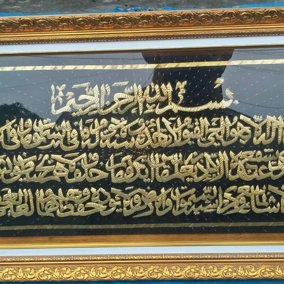 Kaligrafi Timbul Ayat Kursi Gold Lazada Indonesia Harga kaligrafi ayat kursi
