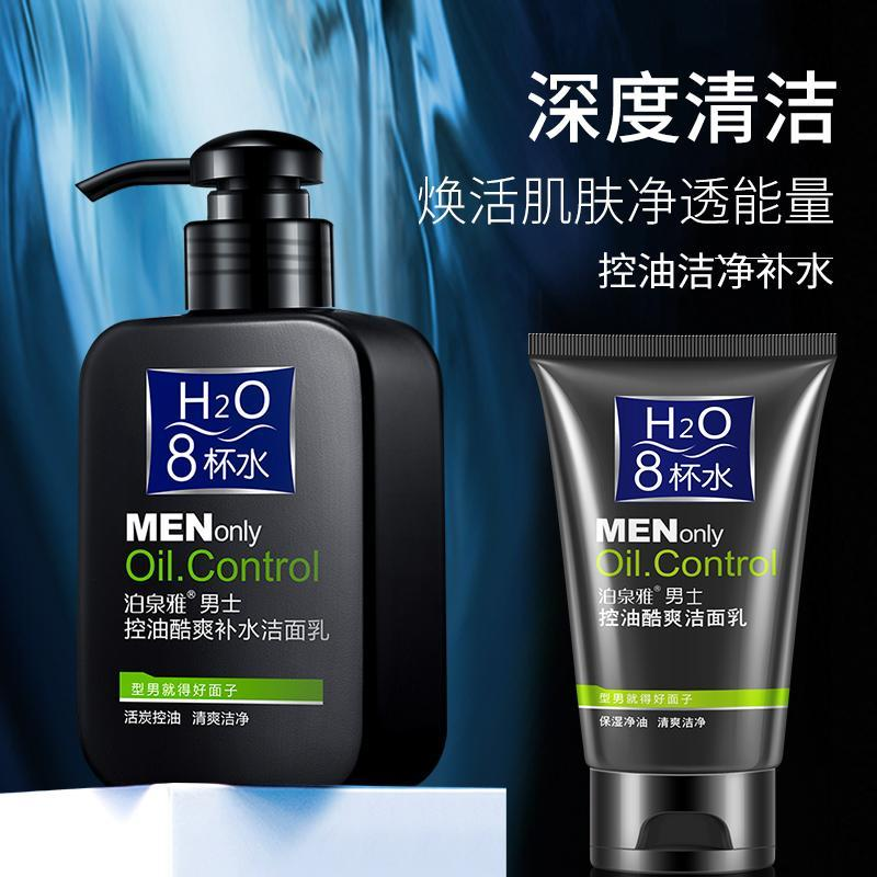Buy Men Cleansing Foam Skin Care Products Deep Clean Oil-control Water Moisturizing Contraction Pores Only Desalination Acne Black Head Singapore