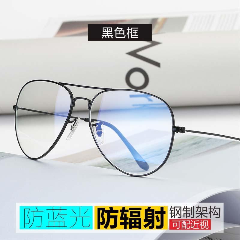 Anti Radiasi kacamata pria Komputer kacamata anti blu-ray mata perempuan  pasang tidak ada derajat 346fe4e5e2