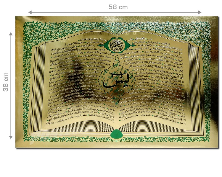 Poster Foil KALIGRAFI ISLAM SURAT YASIN #FO44 - 38 x 58 cm. Rp 39.500